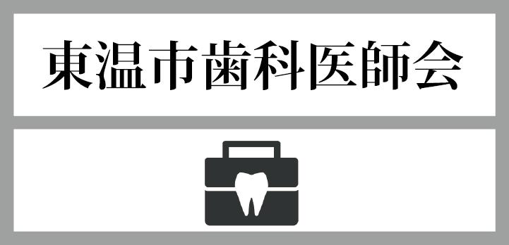 東温市歯科医師会